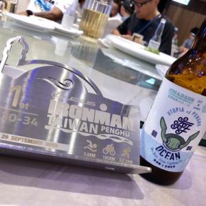 IRONMAN台湾2019 滞在記4 〜お待ちかね!ロールダウンとアワードパーティ!〜
