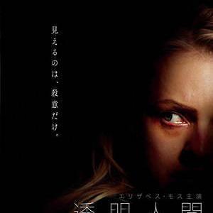 映画『透明人間』を観て香取慎吾主演のドラマ『透明人間』を思い出した話と感想