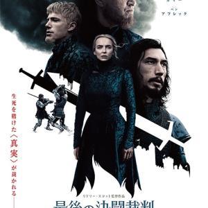 映画『最後の決闘裁判』感想。