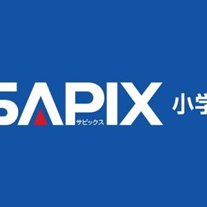 【新小5】SAPIX(サピックス)新学年組分けテスト(1月実施)偏差値