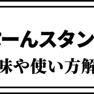 「ぷーんスタンプ 」とは?意味や使い方を解説!