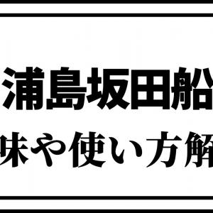 「浦島坂田船」とは?意味や使い方を解説!
