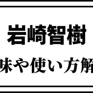 「岩崎智樹」とは?意味や使い方を解説!