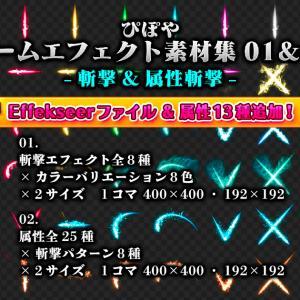 『ぴぽやゲームエフェクト素材集 01-斬撃- & 02-属性斬撃-』アップデートのお知らせ