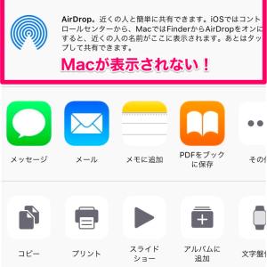 【ゼロからアフィリエイト】AirDropが使えない!?iphoneからMacにAirDropでデータ転送が使えない原因はこれだった!この手順を試せばあなたもきっと解決!