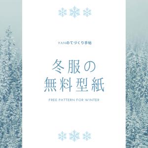 冬に着たい服♪おすすめ無料型紙