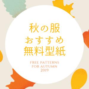 秋に着たい服♪おすすめ無料型紙