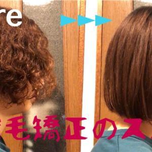 9.縮毛矯正の仕組み