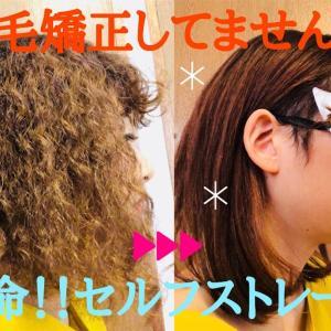 10.脱縮毛矯正のデメリット