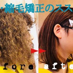3.縮毛矯正のデメリット