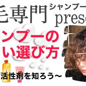 【くせ毛にオススメ】シャンプーの正しい選び方〜界面活性剤編〜