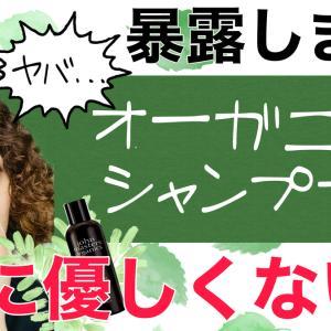 【オーガニックシャンプー】髪に優しいは嘘!?【シャンプーソムリエが解説】