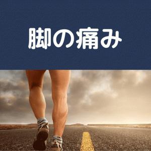 下肢痛-ほとんどの例で痛い方の脚が長くなっている
