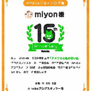 (//∇//)【15周年ブログコンテスト】Amebaベストブログ賞受賞