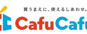 【節約したい方必見!】月に1度の無料体験?!無料で5つ試せるcafucafu!食品、日用品など3つ選んで運試し!
