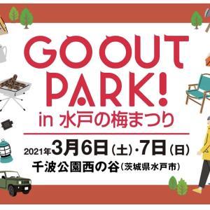 【茨城県水戸 イベント】2日間限定のアウトドアパークが出現!! 家族で楽しめる入場無料イベント⭐︎2021年3月6日、7日