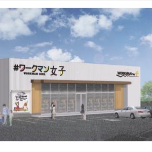【オープン情報】今絶好調の#ワークマン女子 水戸元吉田 2021年11月初旬開店予定