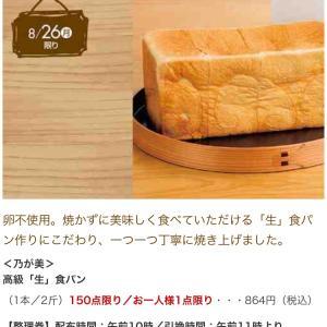 【水戸 京成 乃が美】8月26日150点限定!乃が美の食パンが京成に♡ベーカリーフェア開催中