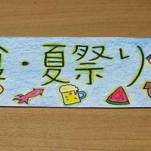 8月のポップ【☆お盆・夏祭り☆】
