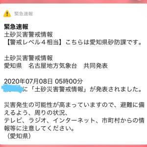 2020/07/08  避難勧告通知で起こされる。