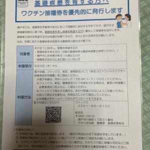 2021/06/04 接種券の優先発送ができるのね。