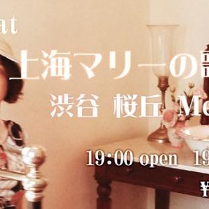 今夜は「上海マリーの歌う夜 Vol.3」【今日は119番の日】