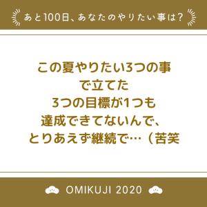 あと100日、あなたのやりたい事は?【今日は敬老の日】