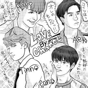 【タイBL沼】ラブ・バイ・チャンス/Love By Chance【今日はよいお肌の日】