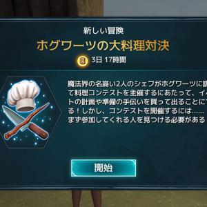 【ホグミス】ホグワーツの大料理対決【今日はミルクキャラメルの日】