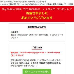 【メガテンV】Nintendo SwitchとPS5【今日はUFOの日】