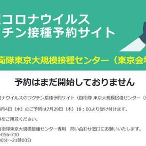 【東京五輪】自衛隊大規模接種センター攻略戦【今日は肉の日】