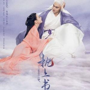 ドラマ 「三生三世枕上書」予告映像