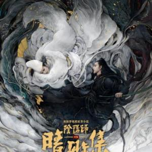 映画「陰陽師」イメージポスター