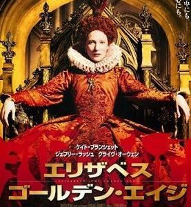 映画「エリザベス ゴールデン・エイジ」エリザベス1世