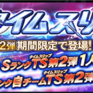 【プロスピA】TS第2段登場!60連で自チームS確定! オススメ選手はこの選手!