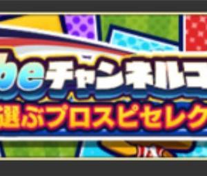【プロスピA】プロスピセレクション第1弾! 選出される選手の能力値を予想!