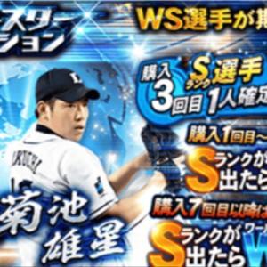 【プロスピA】2020WS(ワールドスター) 選手評価ランキング