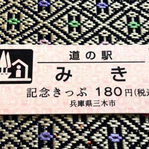 道の駅の記念きっぷ