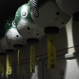 山口旅行① 下関駅周辺編