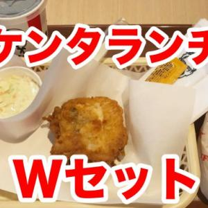 【KFC】コールスローが付いたWセットが油・爽・甘の3拍子を揃え攻守最強!【ケンタランチ】