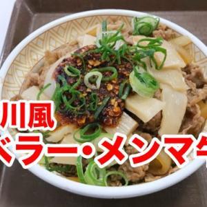 【すき家】四川風食べラー・メンマ牛丼 後がけ麻辣スパイスをひっさげて復活!