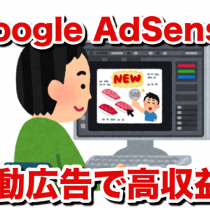 【Google AdSense】自動広告で高収益を目指すなら、既存の低視認率広告をガッツリ外すべし!