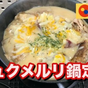 【松屋】激熱シュクメルリ定食 ゴロチキとサツマイモ入りガーリックシチューは旨味も激アツでした!