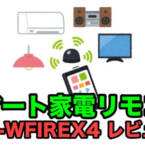 【RS-WFIREX4 レビュー】アレクサから家電を音声操作!設定ラクのおすすめスマートリモコンはこれだ!