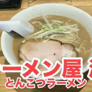【ラーメン屋 游(ゆう)】優しいクリーミー豚骨に癒やしが見えた渾身の一杯