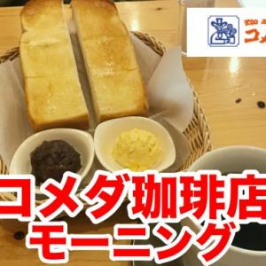 【コメダ珈琲店】朝からあんこで糖分摂取 名古屋式モーニングメニューを大紹介!