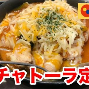 【松屋】西洋野菜とゴロチキを煮込んだ「カチャトーラ定食」 チーズとトマトの旨味にイタリアを感じろ!