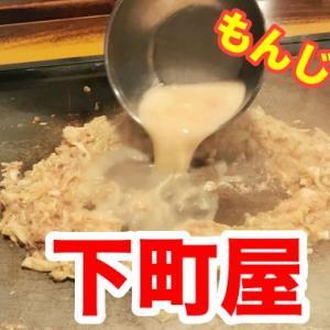 【下町屋】予約必須の人気店 昭和レトロが溢れる店内で頂く「もんじゃ焼き」
