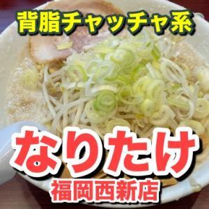 【なりたけ 福岡西新店】背脂チャッチャが生み出す「ふわトロ背脂」の喉ごしが醤油ラーメンを進化させる!