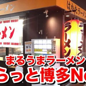 【ぷらっと博多No.1】博多駅のプラットフォームにて「立ち食いとんこつラーメン」を食す